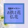 【作品ギャラリー】故人に捧げるお供え花・アーティフィシャルフラワー編