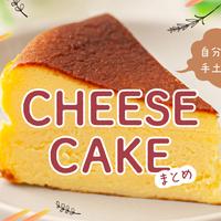 【金沢】おすすめチーズケーキまとめ!自分用にも、手土産にも♡