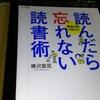 読んだら忘れない読書術 Kindle版 サンマーク出版 樺沢 紫苑  (著)
