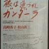 旅は道づれガンダーラ  高峰秀子・松山善三 サイン本 昭和55年 第7刷 潮出版社