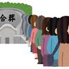 秋田市の合葬墓に申し込みが殺到。私はこう考えました。