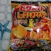 ピザポテトの新商品「ピザポテト レッドチキンマスター」