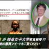 とことん性差別主義者で下劣なジャーナリスト西村幸祐が「岐阜女子大学」の客員教授だという悪寒、大丈夫か #岐阜女子大学