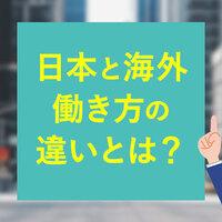 日本と海外の働き方の違いとは?こんなに違いがあるの!?