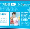 「はやぶさWEEK」オープニング 6月5日(土)開催!