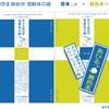 あひる青本・黄色本限定予約販売 締め切り9/6(月) 12時!