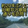 約20年ぶりに旧軽井沢銀座通りを訪問!