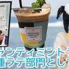 NICOTAMA DAYS CAFE「チョコレートミントラテ」飲んだ感想!二子マダムもリピするあじわい!