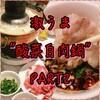 台北で「酸菜白肉鍋」を食うなら「圍爐」がおすすめ!!白菜と豚肉を食い倒れるゾ。