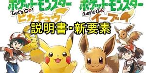 【ポケモンピカブイ】説明書・新要素について