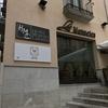 【スペイン】1日目-2 マラガからグラナダのホテル「Monjas del Carmen」へ