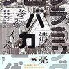 プログラミングとは自己表現である~『プログラミングバカ一代』清水 亮 氏×後藤 大喜氏(2015)