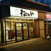 ~松のや アルプラ諸江店~ ごはん食べ放題のお店は僕の憧れです(^^♪平成31年3月22日