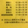 夏休み中の本選定中~5年夏読書おすすめ本part1~
