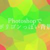 所要時間3分!Photoshopでポリゴンっぽい背景を作る方法