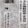 中国の国家的猟奇的犯罪「臓器狩りビジネス」