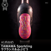 【SSR】果実酒「TAWAWA Sparkling ラフランス&山ぶどう」をいただく