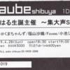 福山沙織 - 2019-04-28 aube, Shibuya, Tokyo, Japan