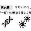 【科学一般】PCR検査を優しく解説。
