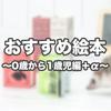 プレゼントにオススメな絵本BEST10! 0歳〜1歳児の赤ちゃん編+α