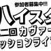 第2回ハイスタカヴァーセッションライブ開催!!参加者大募集!!