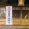 八幡神社のことをいろいろと⁉
