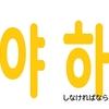 7月第4週(#281)旅するK-POP
