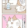 第40話「猫 VS 掃除機」猫漫画
