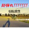 「青森」760km離れた尻屋崎にステッカー買いにいくだけのninja650ツーリング!!「第1部」