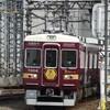 阪急、今日は何系?①344…20201212