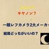 【カメラ】ニコンとキヤノンの違いを撮影シーン別に比較