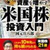 自爆な投資日記その36「上場廃止…」