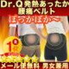 NHKガッテンで紹介されたDr.Q、発熱あったか腰痛ベルトが送料無料で在庫あり