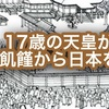 御所千度参り!江戸時代最悪の大飢饉を17歳で救った光格天皇の活躍!