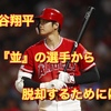 大谷翔平がメジャートップクラスの打者になるために必要なこととは?