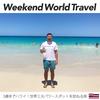 「3連休だけでハワイの風を感じたい!」  週末海外のススメ③アメリカ・ハワイ島🇺🇸