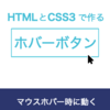 新ブック『HTMLとCSS3で作るホバー時に動くアニメーションボタン』をリリースしました