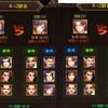 放置三国日記3/31 衣装・元神