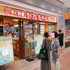 横浜駅【ランチ・タイ料理】サイアムオーキッド 横浜ポルタ店 (SIAM ORCHID)でパクチーたっぷりのトムヤムラーメンを食べた!