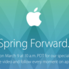 Apple、3月9日にスペシャルイベント開催! 新型MacBook Air来るか?