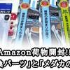 【Amazon】荷物開封!!エアーポンプ交換パーツと「メダカの舞」餌を紹介!!