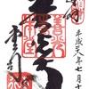 善光寺大本願(長野県)の御朱印