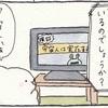 4コマ漫画「宇宙人」
