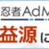 ブログ収入の基本「忍者Admax」とは?―評価から有効な使い方まで―