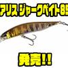 【DUO】ジャークベイトのシリーズ最小モデル「レアリス ジャークベイト85F」発売!