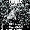 TOKYO TRIBE WARU 10話 感想、考察など