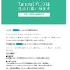 Yahoo!ブログβ版
