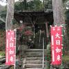 【九州三十三観音霊場】8番 宝積寺