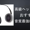 【値段別】高級ヘッドホンのおすすめを紹介!高音質を求めるならこれ!!