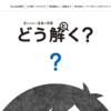 『どう解く?』公開ワークショップ「みんなで、どう解く?」 レポート No.3(2018年3月29日)